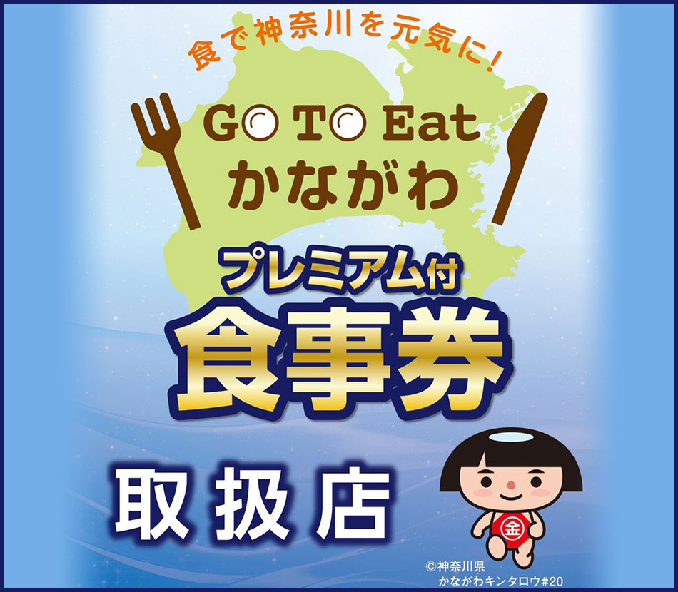Go To Eat
