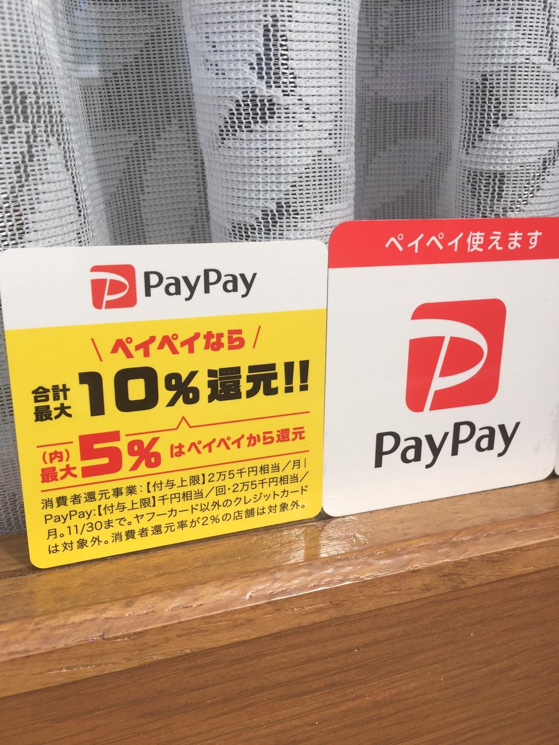 PayPayでのお支払い