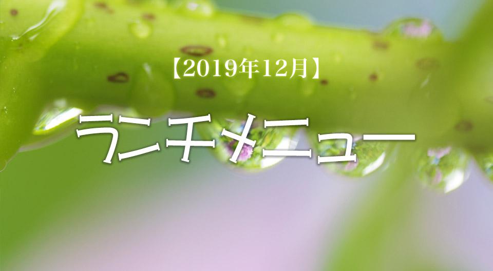 12月のランチメニュー