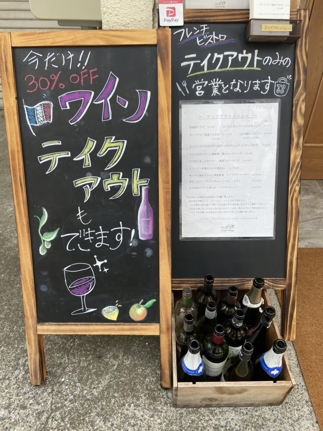 ボトルワインテイクアウト全品30%OFF