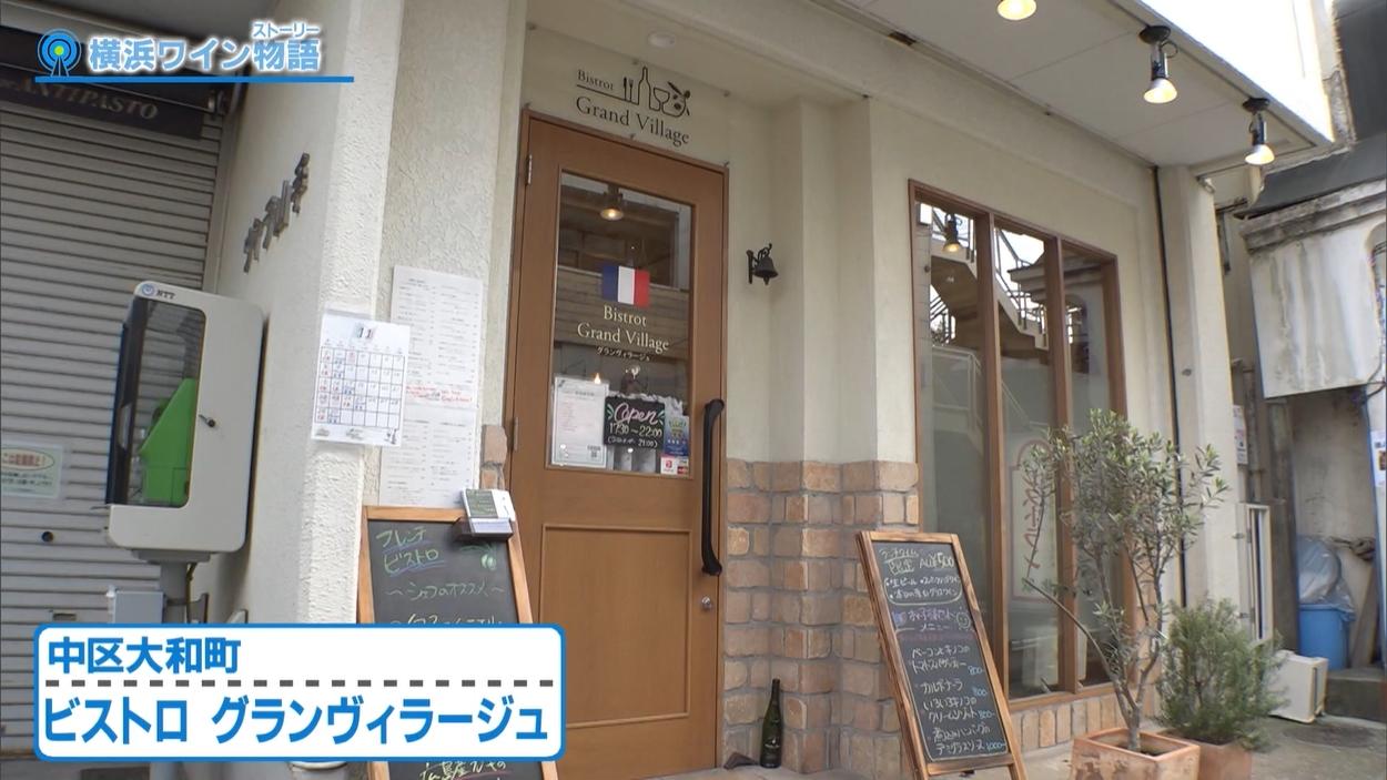 TVKの「ハマナビ」の番組の中で当店が紹介されました。